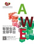 Appliance & Electronics World Expo (AWE) 2019 to launch in Shanghai with the theme of Home For Next