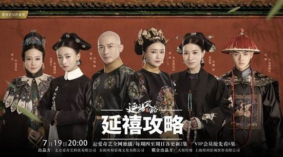 "iQIYI Expands Global Footprint with Extensive International Distribution of Historical Costume Drama ""Story of Yanxi Palace"""