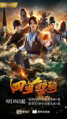 """iQIYI Announces Development of Renowned Naval Warfare Novel """"Beyond the Ocean"""" into CGI Animated Series"""