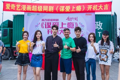 iQIYI to Kick Off Next Stage of IP Development Project with Adaptation of Online Comic 'Conspiracy of Love' into Live Action Online Drama