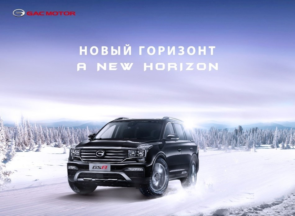 The GS8 delivers excellent performance to cope with various driving conditions and harsh climate in Russia (PRNewsfoto/GAC Motor)