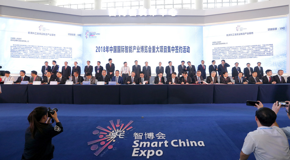 Smart China Expo Kicks off in Chongqing China, Witnessing the Signing of Investment Deals Worth Billions.