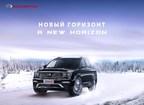 Le GS8 offre d'excellentes performances pour faire face aux diverses conditions de conduite et au climat rigoureux de la Russie (PRNewsfoto/GAC Motor)