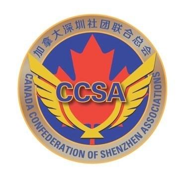 Canada Confederation of Shenzhen Associations (CNW Group/Sino-Canada International Innovation Centre)