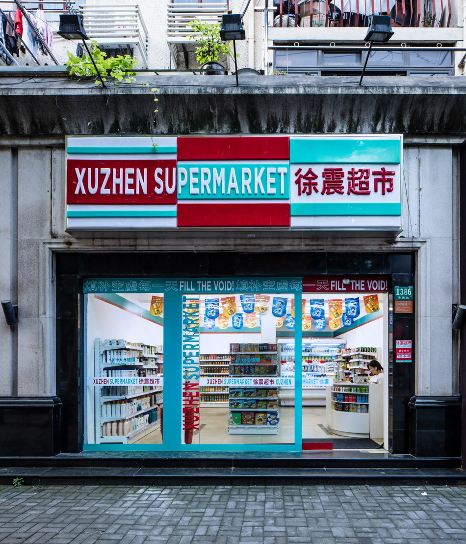 On the evening of September 30, 2018, Sotheby's Hong Kong will offer XUZHEN SUPERMARKET, marking the first time a concept has been auctioned as a work of art in Asia.  Conceived by leading Chinese Contemporary artist XU ZHEN(r), XUZHEN SUPERMARKET is one of the artist's most critically acclaimed works, which satirizes consumerism and global capitalism.