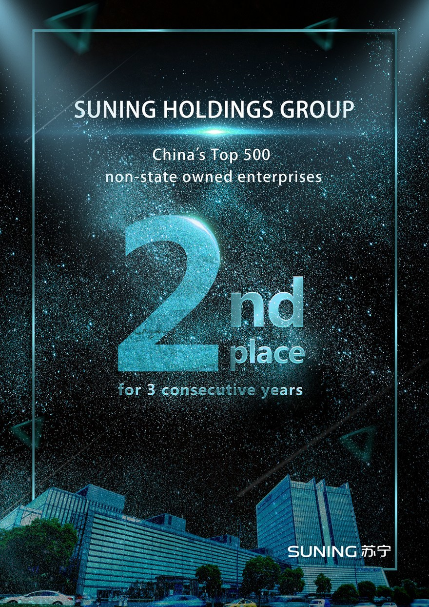 Suning Now Ranked 2nd Among China's Top 500 Non-state-owned Enterprises