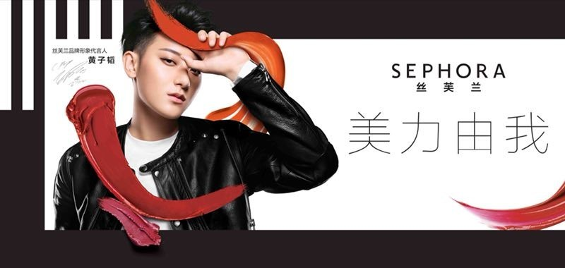 SEPHORA China Launches New Beauty Concept: My Beauty Power Turn It On