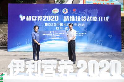 Cerimônia de doação da Yili Nutrition 2020 (PRNewsfoto/Yili)