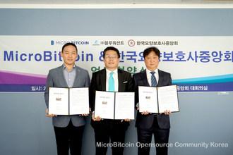 MicroBitcoin Opensource community Korea