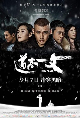 "iQIYI Original Film ""The Blizzard"" to Hit Screens in Canada"
