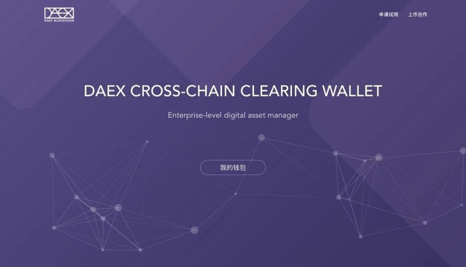 Screenshot of the DAEX Wallet (www.daex.pro)