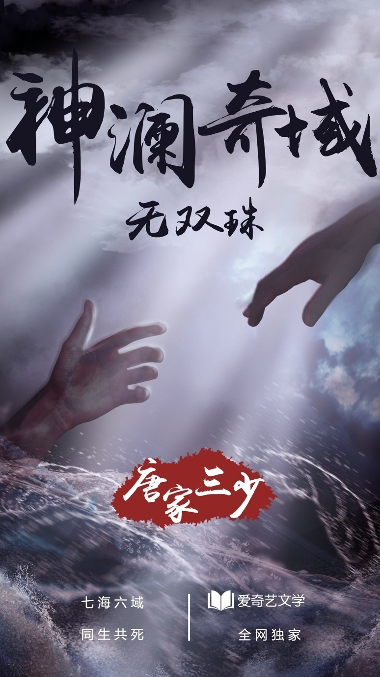 "iQIYI to Develop Multiple Content Formats Based on Tang Jia San Shao's Hit Novel ""Mysterious Seas and Lands of Wonder:  The Matchless Pearl """