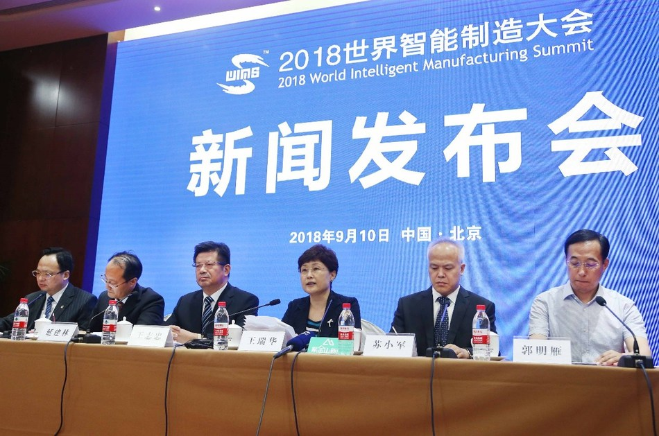 2018 World Intelligent Manufacturing Summit Press Conference was held in Beijing