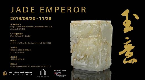 """The exhibition """"Yuyi – The Emperor's Art Dream"""" features a selection of over 60 pieces of imperial jade carvings in the Qing Dynasty. (CNW Group/Poly Culture North America)"""