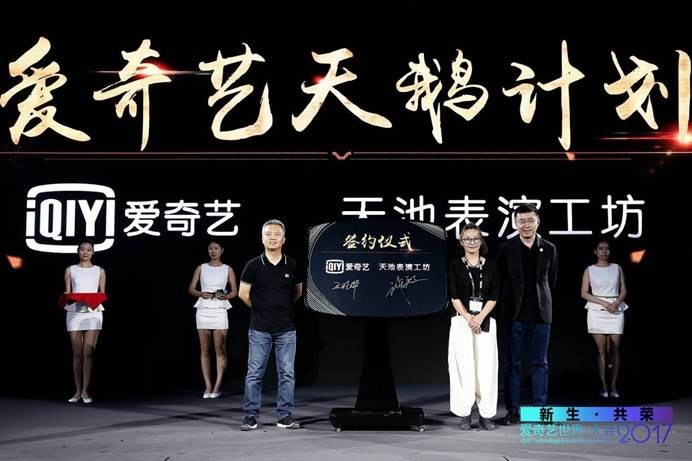 """iQIYI's """"Swan Project"""" Provides Support to Upcoming Acting Talent"""