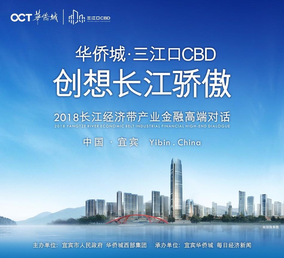 2018 Yangtze River Economic Belt Industrial Financial High-End Dialogue in Yibin