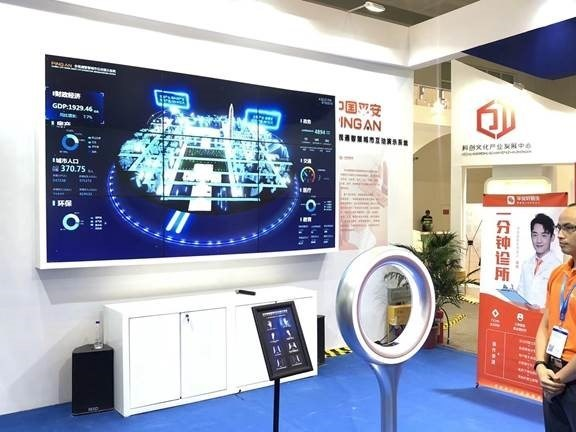 """Ping An displays two key technology products of """"Panoramic Smart City Interactive System"""" and """"One-Minute Clinic"""""""