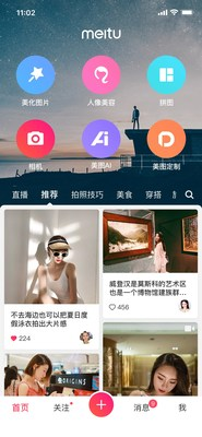 The new Meitu app places the social module on the front and center on the home page.