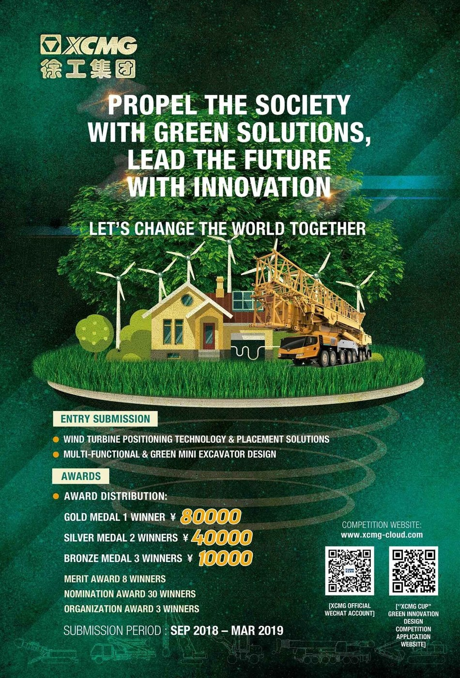 XCMG Now Accepting Entries of Advance Sustainable Construction Solutions for This Year's XCMG Cup.