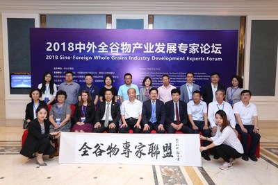 2018 Sino-Foreign Whole Grains Industry Development Experts Forum
