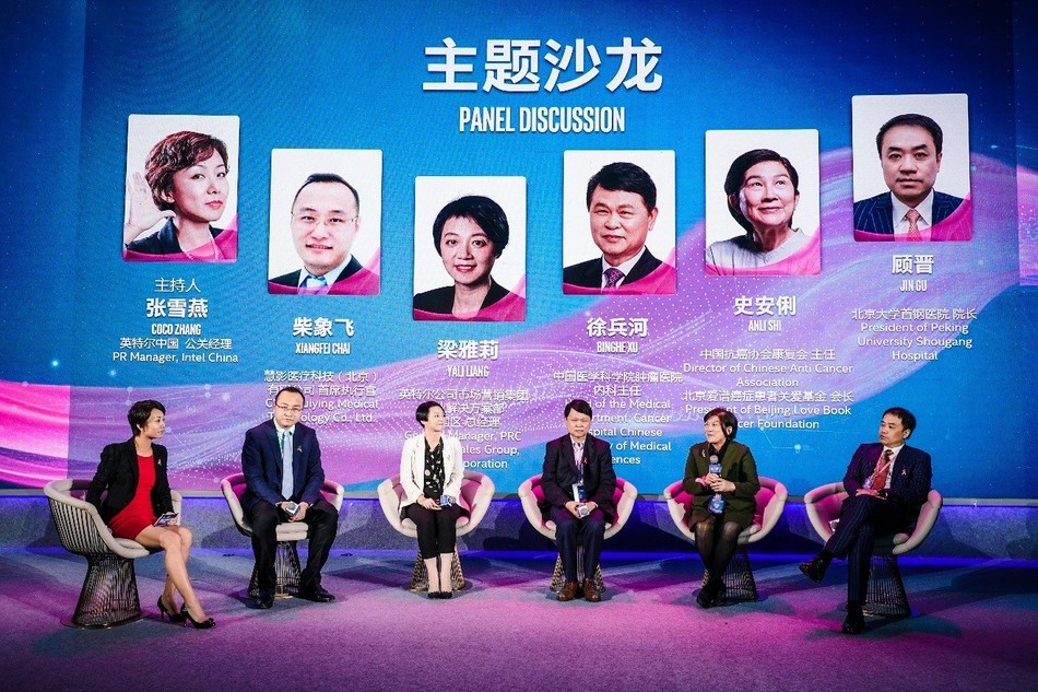 Panel Discussion: Guests from various industries share their insights at the Smart Medical Theme Salon