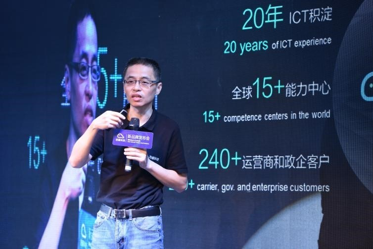 Mr. Bao Zhongjun, CEO of Whale Cloud, announces Whale Cloud's new brand