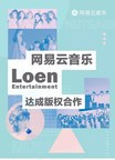 Chinese music streaming platform NetEase Cloud Music signs copyright license agreement with Loen Entertainment
