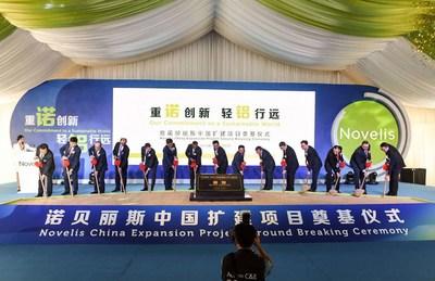 Cerimônia inovadora para apresentar o projeto de expansão da Novelis (China) (PRNewsfoto/Changzhou National Hi-Tech Dist)