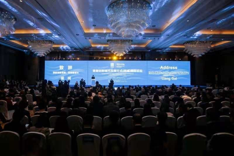 The first Xixian New Area International Forum