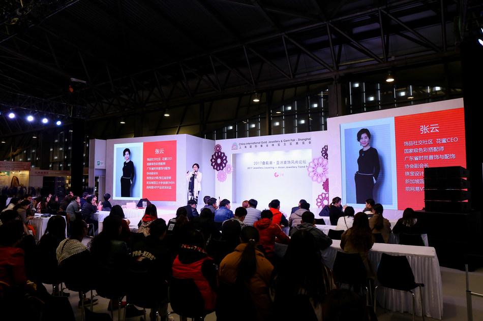 Seminar of Shanghai Jewellery Fair 2017
