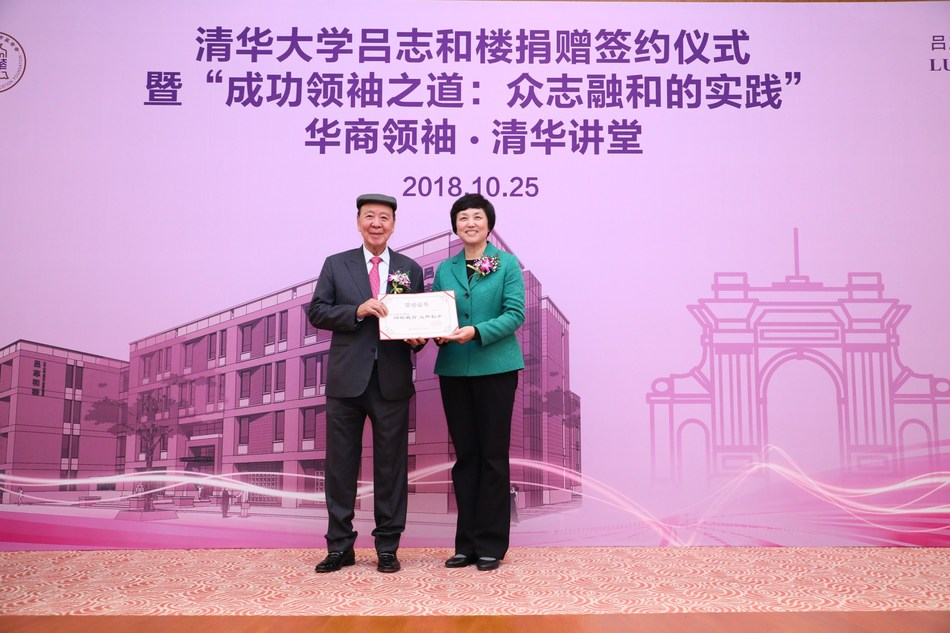 Professor Chen Xu, Chancellor of Tsinghua University (right) presented a certificate of donation to Dr Lui Che-woo (left) as a token of thanks to his generous donations to Tsinghua University