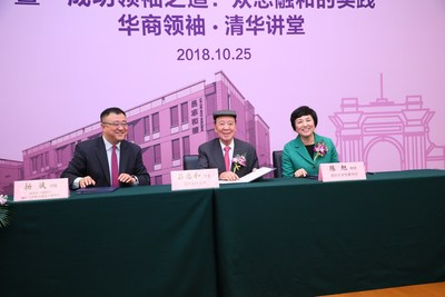 (From left to right) Professor Yang Bin (Vice President of Tsinghua University), Dr Lui Che-woo (Chairman of K. Wah Group and Director of LUI Che Woo Charity), and Professor Chen Xu (Chancellor of Tsinghua University)