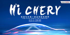 Hi Chery! First Chery Fan Festival to Take Place from October 24-30