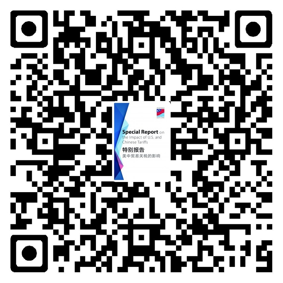 Scan to download Special Report on the Impact of U.S. and Chinese Tariffs by AmCham South China.