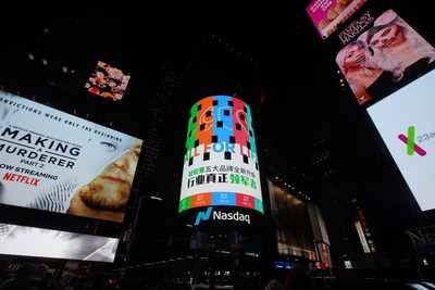 Qingsongchou Appears on the NASDAQ Screen, with a Five-Brand Matrix to Build the No. 1 Lineup in the Industry