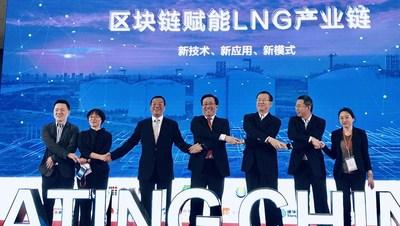 中国能源行业两大领军企业携手唯链发布液化天然气区块链解决方案