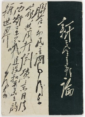 Auction of World's Rarest Signed Book: Mao Zedong's Plea to Fight 'Fascism' Photo