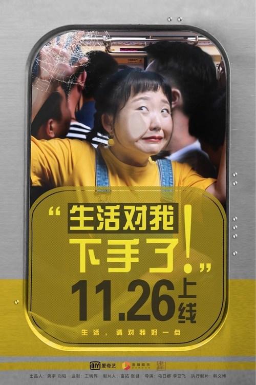 "iQIYI Releases Vertical Video Drama Series ""Ugh! Life!"""