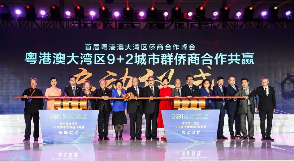 The first GBA Overseas Chinese Cooperation Summit held with the aim of building an exchange platform for overseas Chinese entrepreneurs located in the area