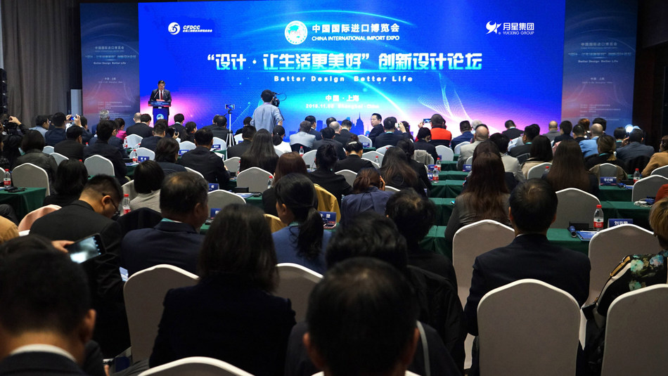 """The Innovative Design Forum -- """"Better Design Better Life"""" was held in the National Exhibition and Convention Center (Shanghai)."""