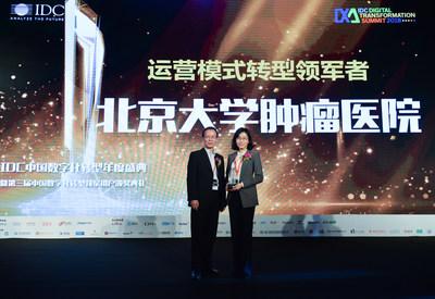 瓦里安RapidPlan助力北京大学肿瘤医院斩获IDC数字化转型大奖