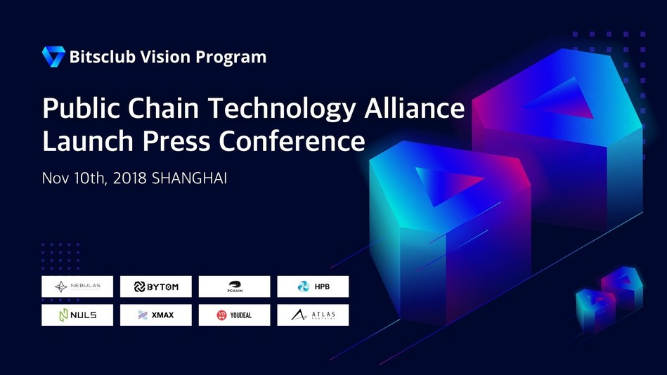 Public Chain Technology Alliance Launch Ceremony
