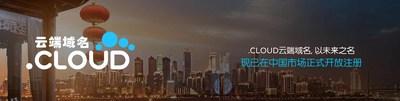 .Cloud域名获得工信部审批,正式进入中国市场