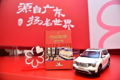 A GAC Motor fez parceria com a Michelin para co-apresentar o primeiro guia da culinária cantonesa Michelin do mundo e criar um estilo de vida agradável aos clientes em todo o mundo (PRNewsfoto/GAC Motor)