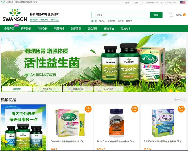 U.S. online wellness retailer Swanson Health launches its new Chinese e-commerce website with leading China e-commerce expert, Azoya.
