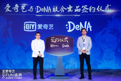 iQIYI Partners with Japan's DeNA Group to Adapt Online Light Novel IP into Comic Form