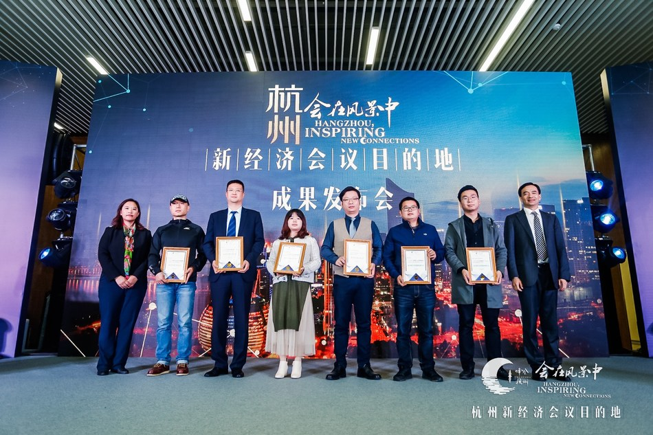 "Announcing the results of Hangzhou's efforts to reposition itself as the venue for ""new economy"" conferences"
