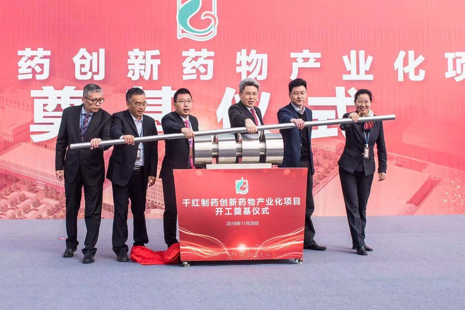The groundbreaking ceremony for Changzhou Qianhong Bio-pharma's phase two pharmaceuticals production facility
