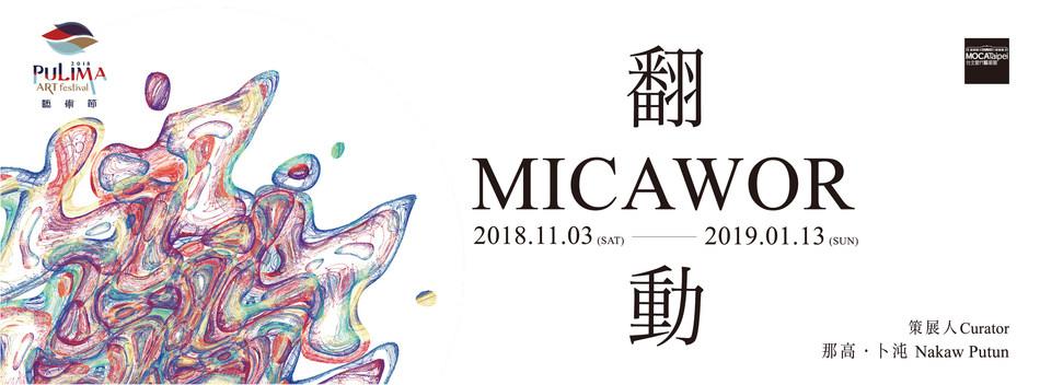 MICAWOR - 2018 PULIMA Art Festival
