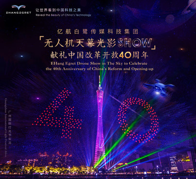 EHang Egret Performs Drone Light Show at Guangzhou International Light Festival to Celebrate the 40th Anniversary of China's Reform and Opening Up